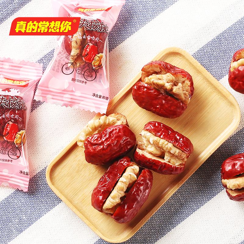真的常想你红枣夹核桃仁220g若羌灰枣新疆特产抱抱零食独立小包装