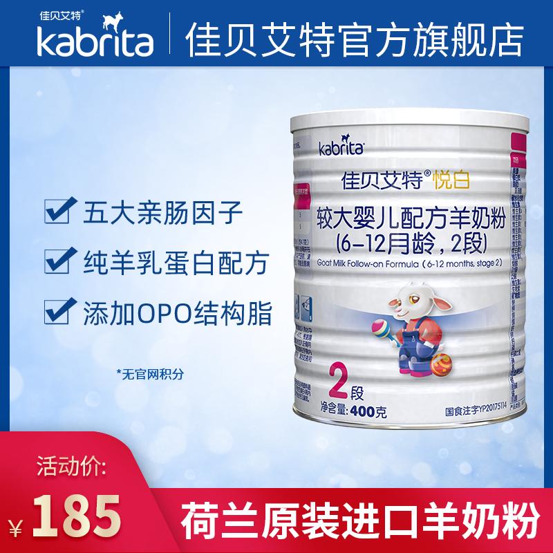 佳贝艾特kabrita旗舰店婴儿羊奶粉2段悦白400g无官网积分荷兰进口