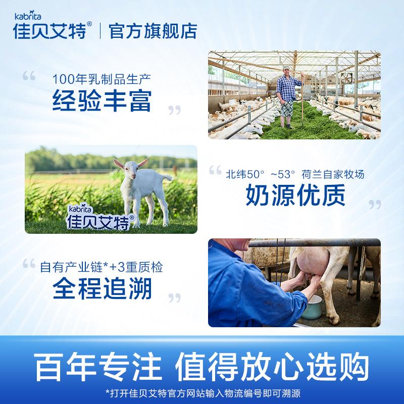 佳贝艾特旗舰店官网 新生婴儿山羊奶粉0-6月1段悦白800g荷兰进口