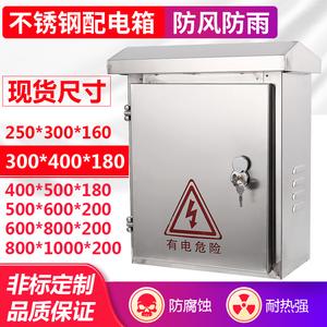 家用户外不锈钢配电箱防水室外箱防雨强电箱300*400*180电箱盒