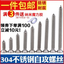 304 stainless steel flat head screws Phillips countersunk head self-tapping screws M2M3M4M5M6 elongated wood screws zigong