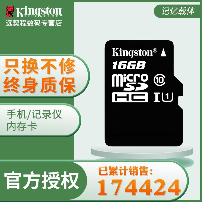 金士頓16g記憶體卡sd卡高速tf卡class10手機記憶體卡行車記錄儀卡