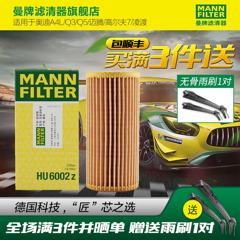 曼牌滤清器旗舰店HU6002z机油滤芯机油格适用奥迪A4L