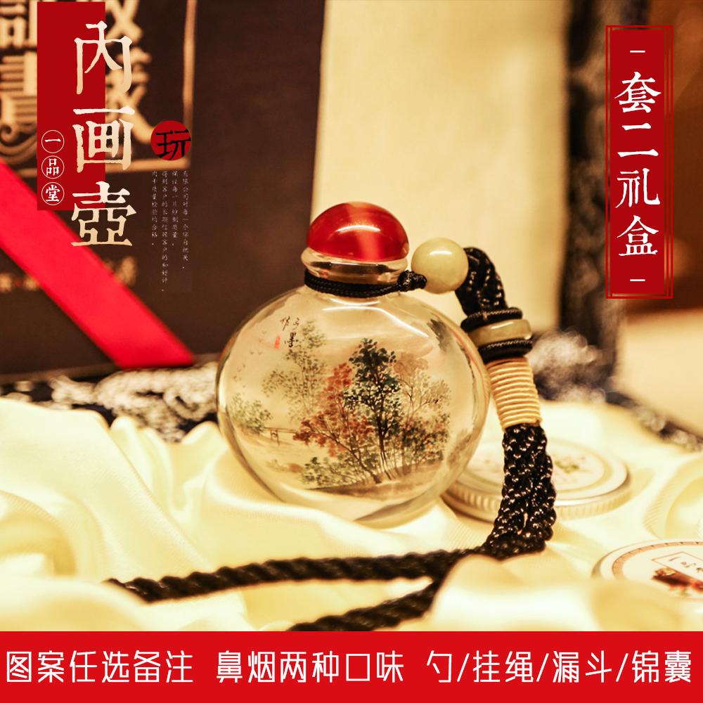 一品堂内画鼻烟壶袖珍把玩闻烟壶中国风特色工艺品出国送老外礼品