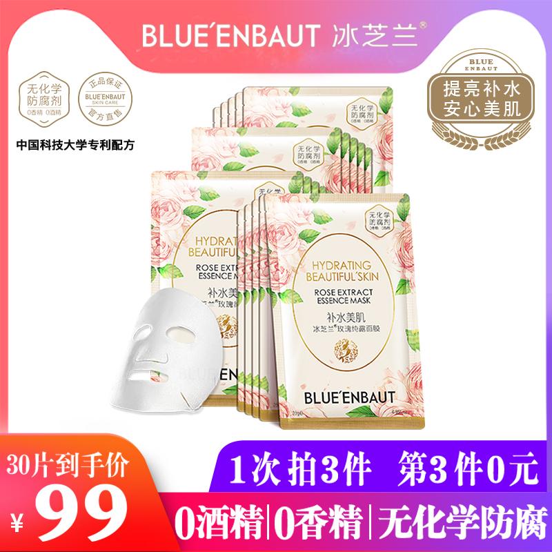 【拍3份30片99元】冰芝兰玫瑰纯露面膜女补水保湿孕妇敏感肌可用
