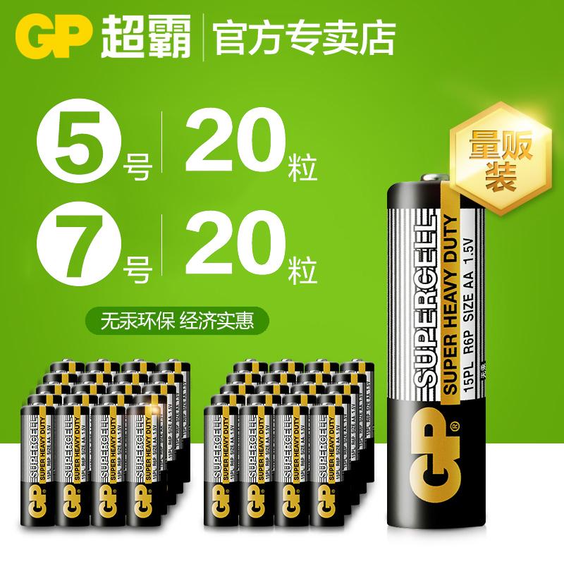 GP超霸碳性乾電池7號20粒+5號20節五號七號混合裝兒童玩具正品AA普通電池家用1.5V空調電視遙控器滑鼠掛鐘AAA