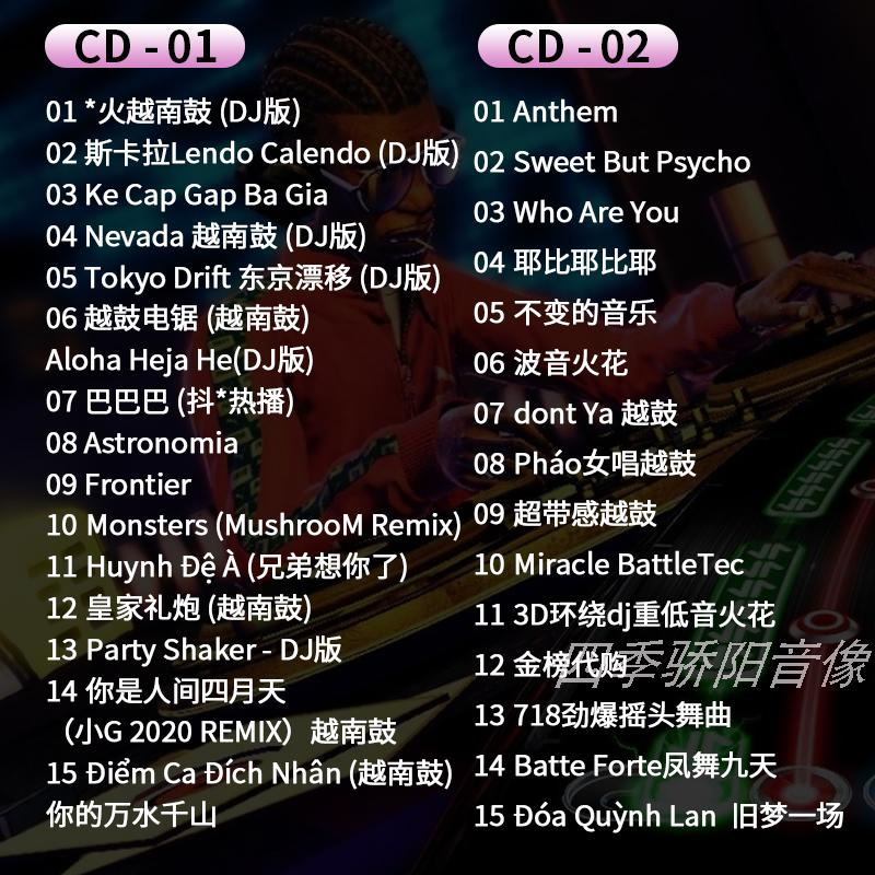 cd正版炸街车载汽车音乐无损舞曲dj越南音乐CD
