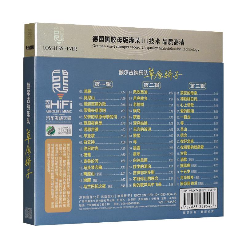 正版额尔古纳乐队专辑cd 蒙语歌曲蒙古草原