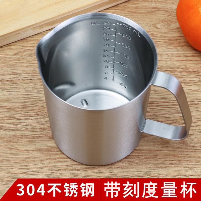 量杯 304不鏽鋼量杯帶刻度量筒廚房家用烘培量杯拉花杯小刻度杯