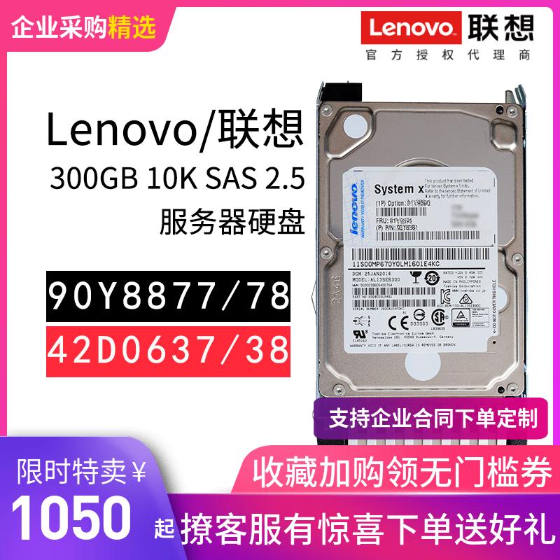 Lenovo/聯想 90Y8877/90Y8878 42D0637 300GB SAS IBM伺服器硬碟