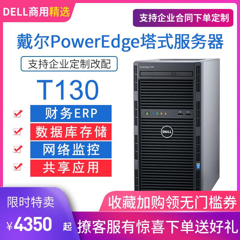 戴尔/Dell PowerEdge T130 T140塔式文件存储数据库网吧服务器至强E3财务ERP金蝶用友管家婆邮件web电脑主机