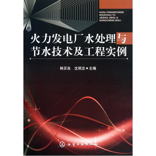 Thermal Power Plant Book