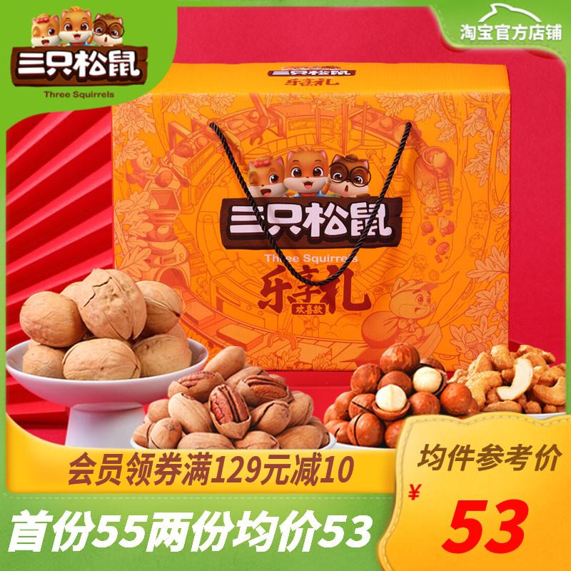 三只松鼠_坚果大礼包1435g国橙款零食礼盒每日坚果礼盒送礼