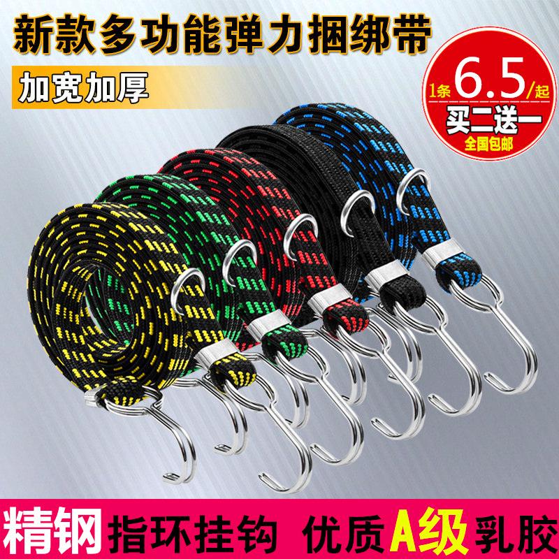 新款高檔摩托車捆綁帶繩電動車彈力繩自行車綁帶行李帶快遞鬆緊繩