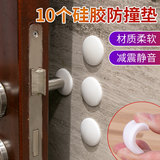 10 thick silicone door crash pads behind the door wall mute anti-collision pad thick protective pad shock-proof pad