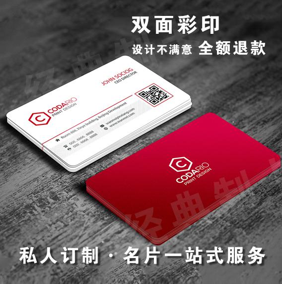 名片制作创意高档商务磨砂塑料PVC卡片免费设计双面印刷定制订做