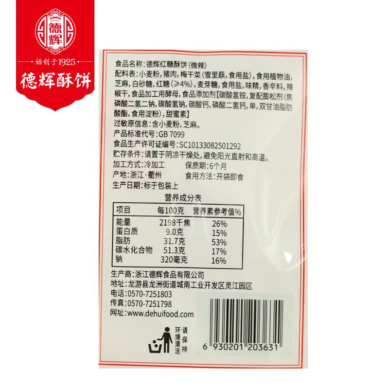 【德辉红糖酥饼】金华梅干菜扣肉酥饼黄山烧饼糕点心网红零食小吃