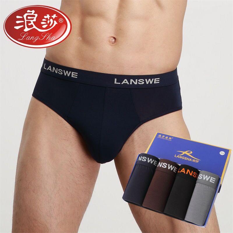 【2-4条】浪莎 男士内裤三角竹纤维莫代尔冰丝青年男内裤