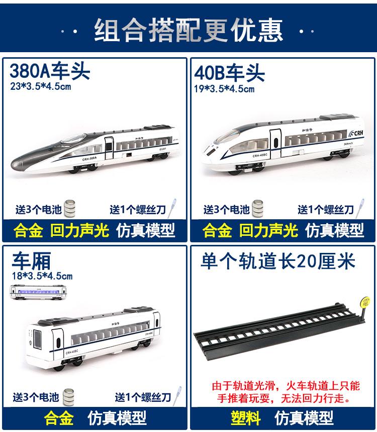 合金车模和谐号动车模型中国高铁火车玩具火车头磁吸合金儿童玩具
