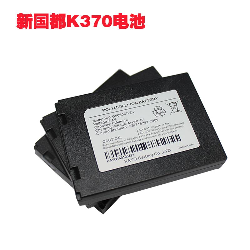 新国都电池 K370原装电池 新国都POS K370电池 G870电池 G3电池