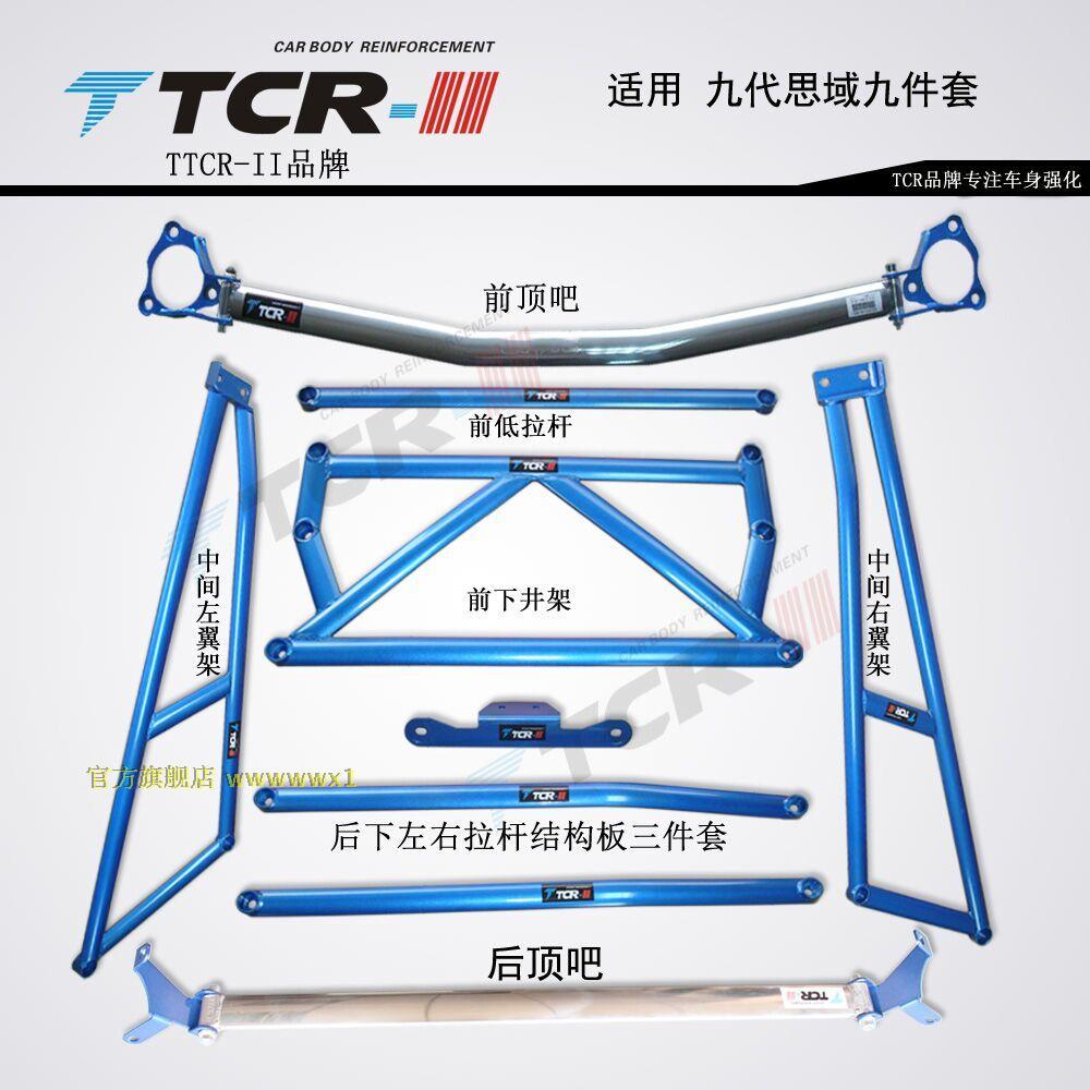 TCR 新思域平衡杆杰德前顶吧加固老思域底盘改装车身强化稳定拉杆