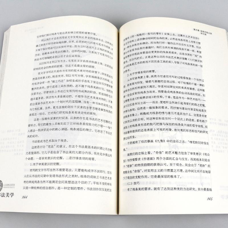 书法美学 陈振濂(著)艺术 书法 篆刻 技法 教程 书法理论 基本原理 形式法则 书法美学的确立