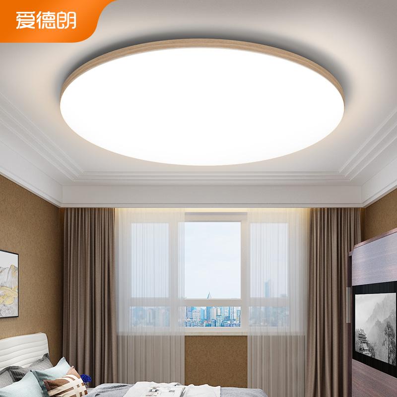 吸顶灯简约现代客厅灯北欧超薄大气圆形卧室灯智能灯具 led 爱德朗