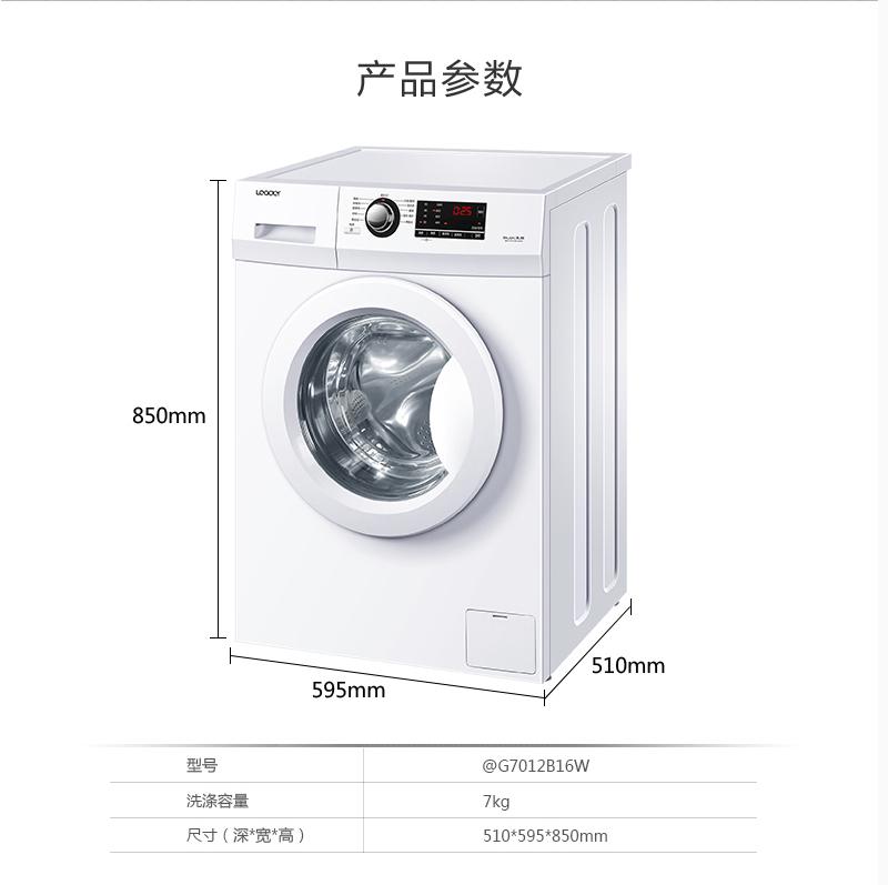 海尔出品Leader/统帅变频滚筒7公斤全自动家用洗衣机@G7012B16W