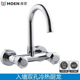 MOEN摩恩厨房入墙式冷热水龙头水槽洗菜盆卫浴铜体净铅MCL23231