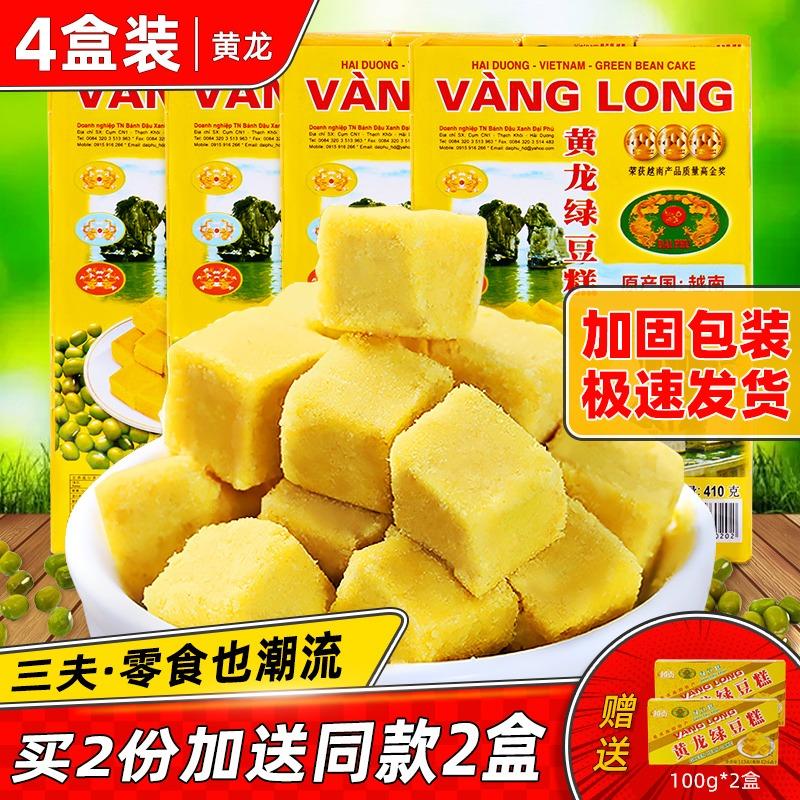 越南进口正宗黄龙绿豆糕桂花糕老式手工传统特产老人点心怀旧零食