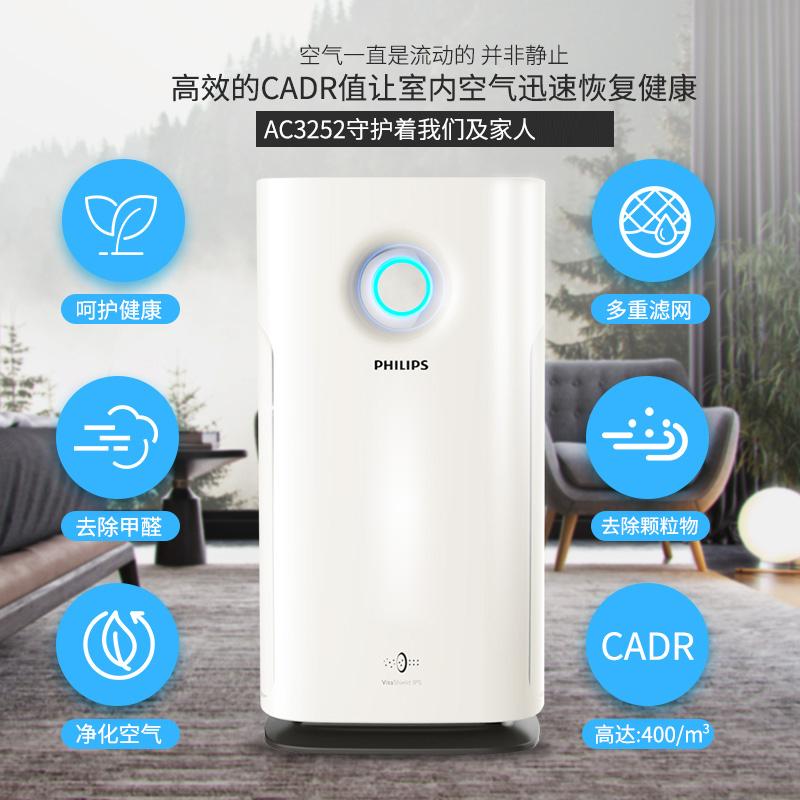 飞利浦空气净化器AC3252家用室内卧室除甲醛净化二手烟雾霾PM2.5