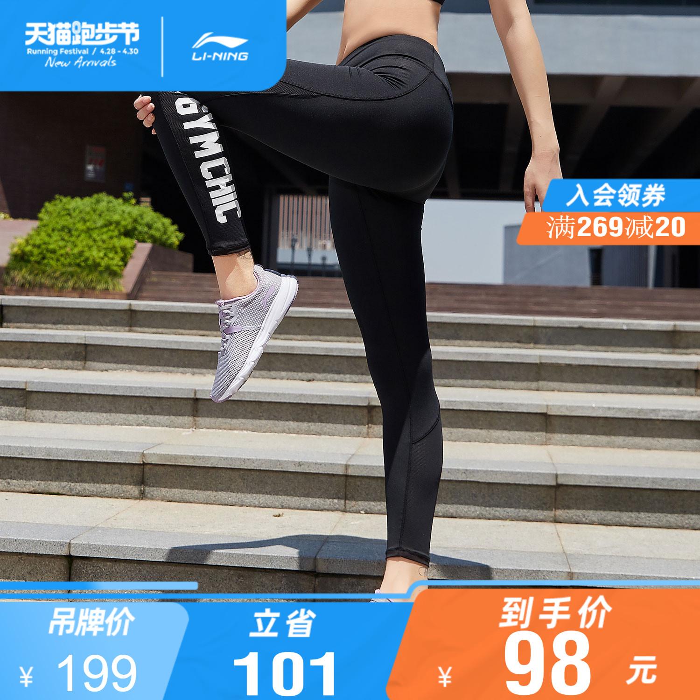 李宁健身裤女士训练系列裤子夏季紧身针织长裤运动瑜伽裤