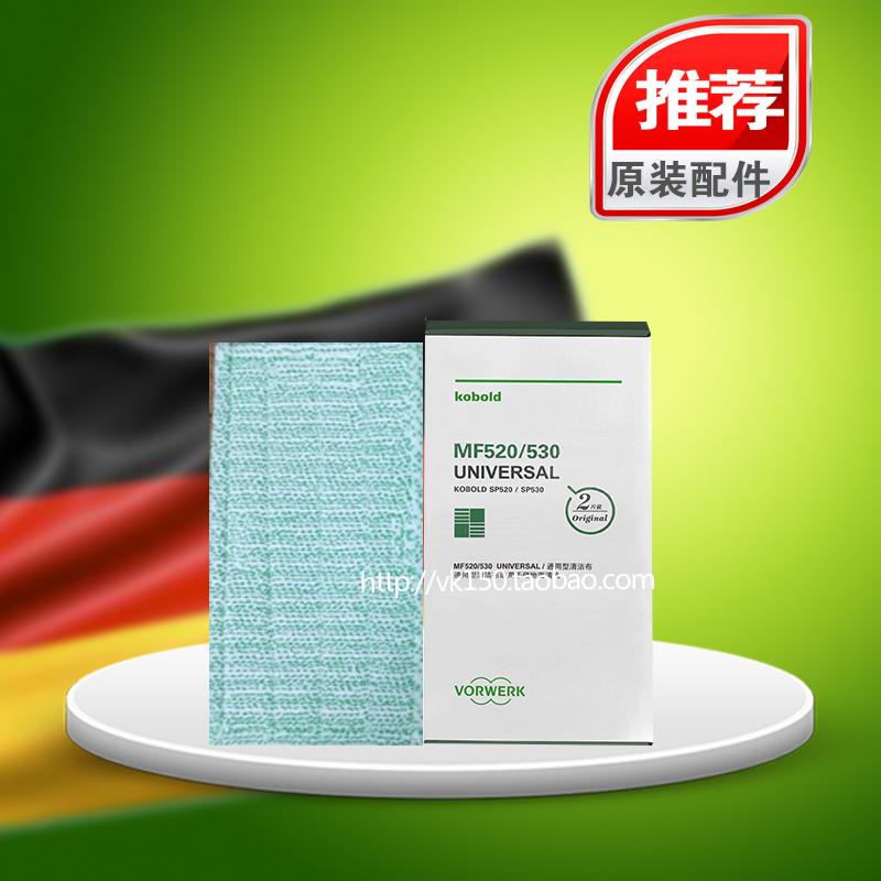 福維克擦地機 SP530專用MF通用纖維布 微纖維清潔布2個/盒