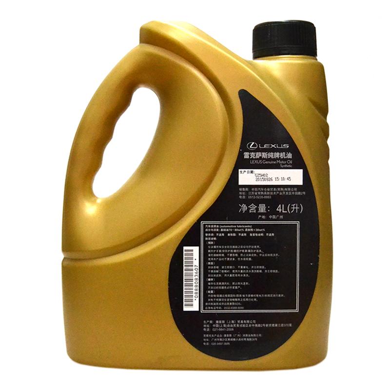 丰田原装纯牌 雷克萨斯纯牌机油润滑油0W40/0W-40全合成SN级别 4L