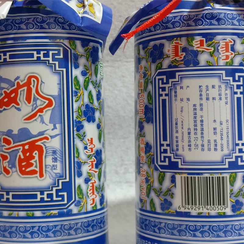 500ml 瓶装厂家正品玻璃瓶整箱特惠 500ml 度 内蒙古特产闷倒牛马奶酒 38