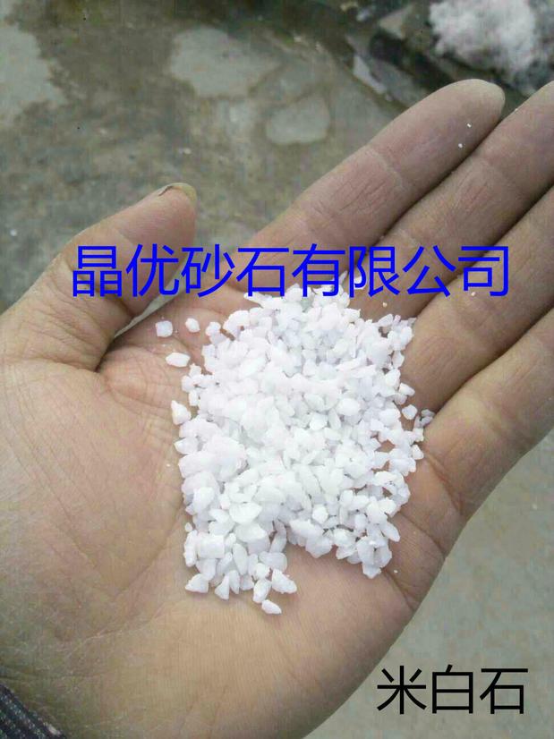 促销各种规格石英砂鱼缸白沙子拍照白沙细沙酒店垃圾桶专用石英沙