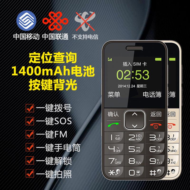 老人手机大字大声大屏直板老年机男女款老人机正品 L580 中兴 ZTE
