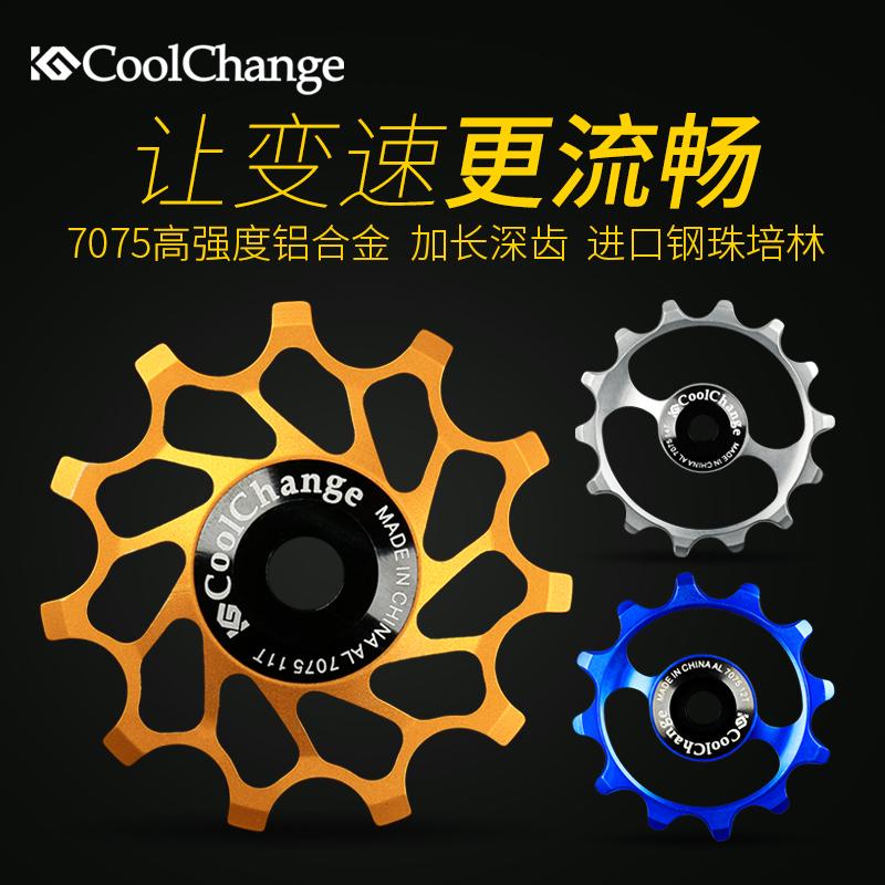 酷改自行山地車11T鋁合金變速器導輪金屬軸承導輪調速器配件