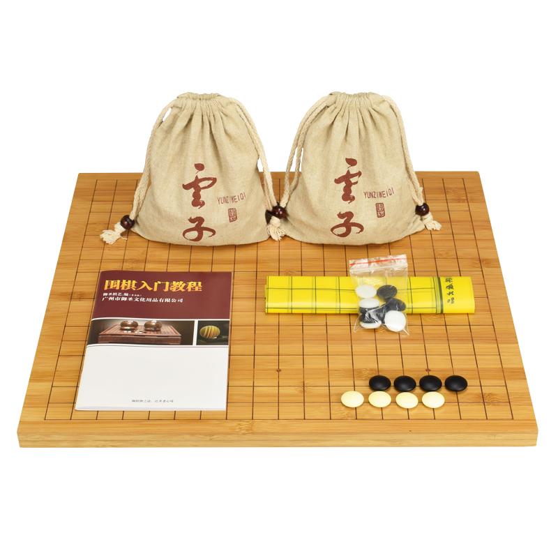 云子围棋正宗云南围棋厂成人五子棋儿童黑白棋双面标准围棋子套装