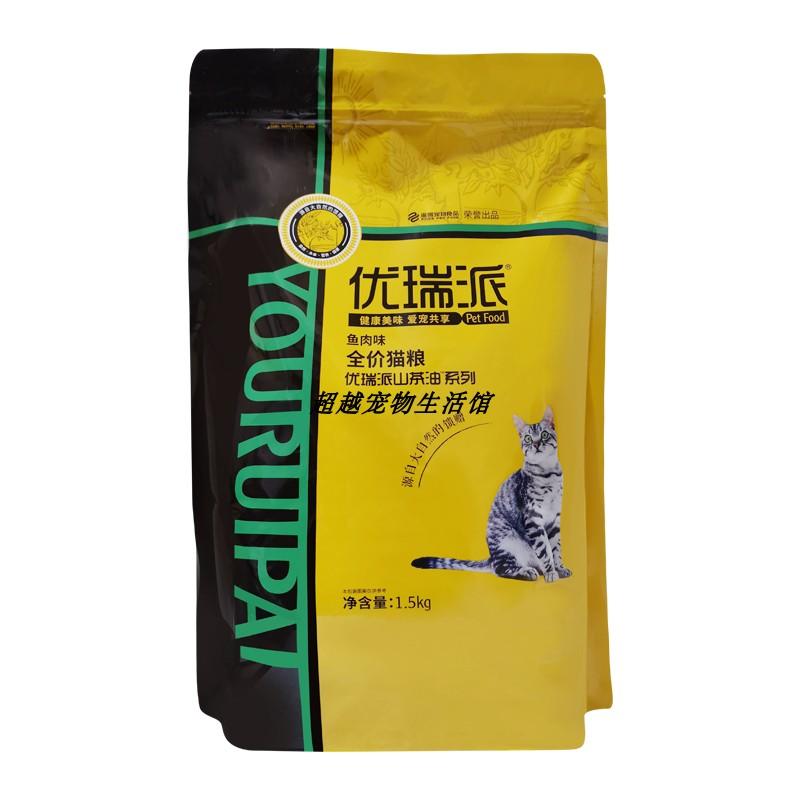 优瑞派猫粮5斤海洋鱼味天然山茶油全猫期猫咪食品2.5kg猫粮包邮优惠券