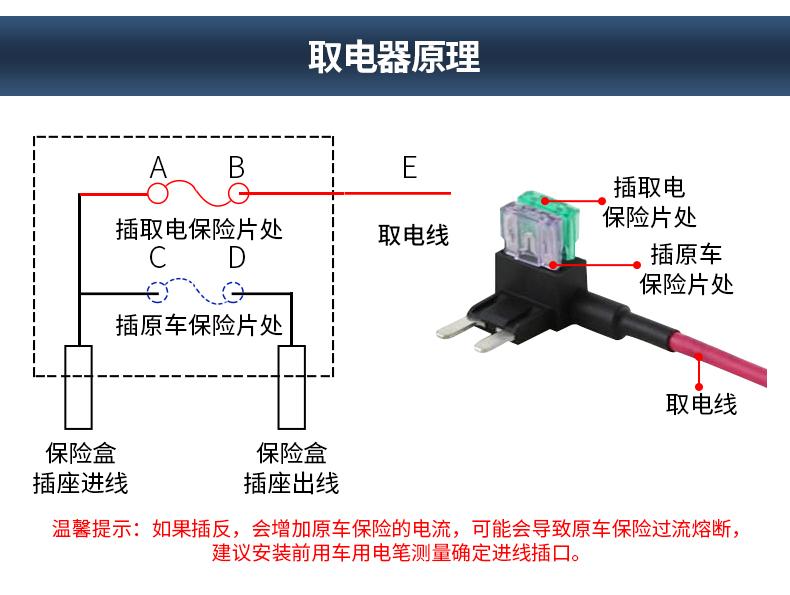 汽车保险丝盒取电器 车载行车记录仪/充电电源插座无损电路改装线
