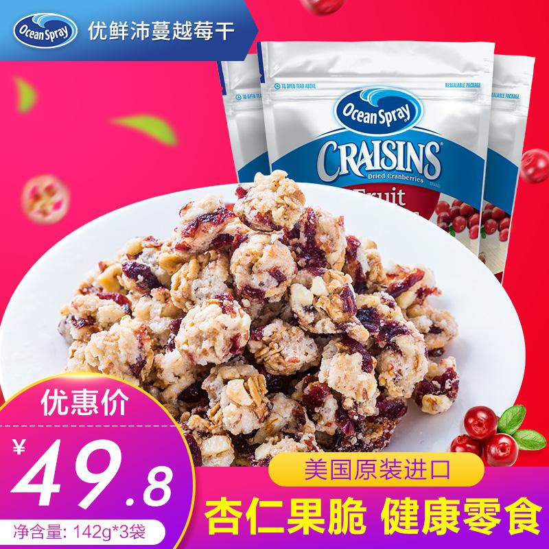 [淘寶網] 美國優鮮沛蔓越莓幹燕麥球辦公室小零食杏仁口味果乾142g*3袋