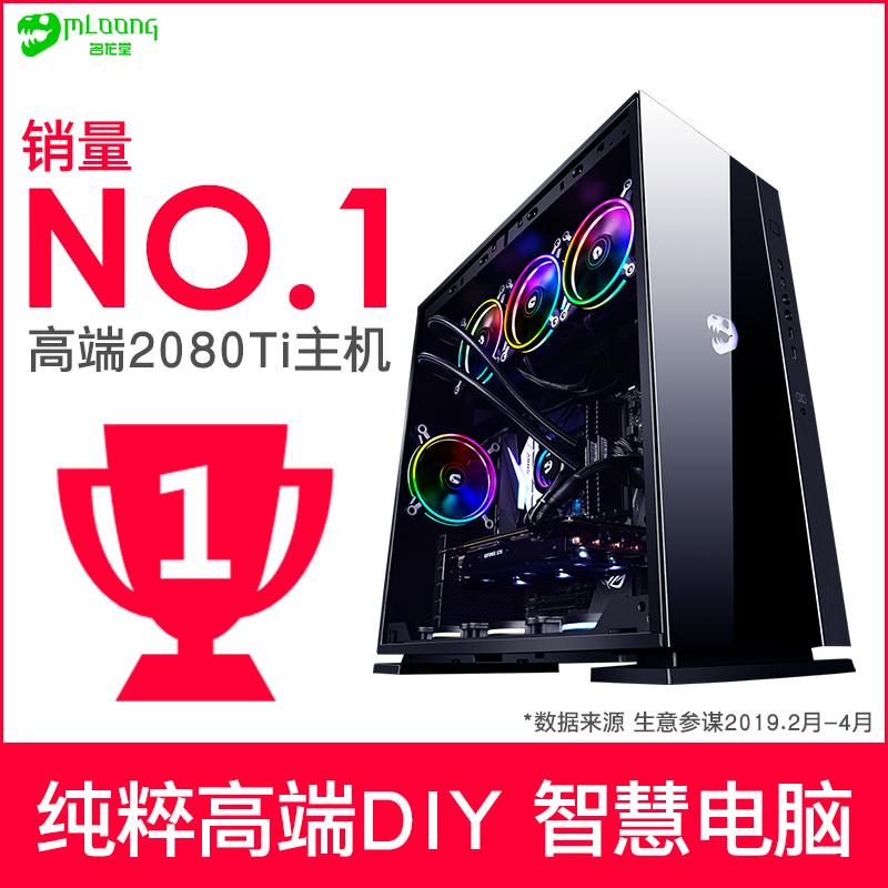 名龙堂i7 9700K升i9 9900K/华硕ROG玩家国度RTX2080Ti高端水冷游戏DIY台式组装电脑电竞直播主机