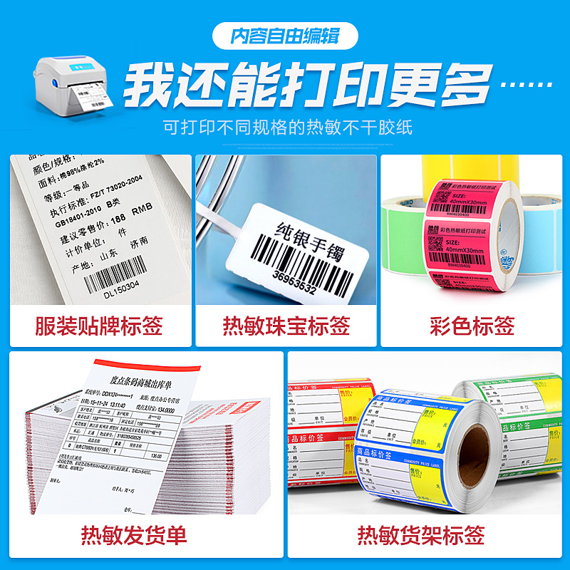 佳博GP1124D电子面单打印机 条码不干胶标签快递蓝牙wifi热敏机