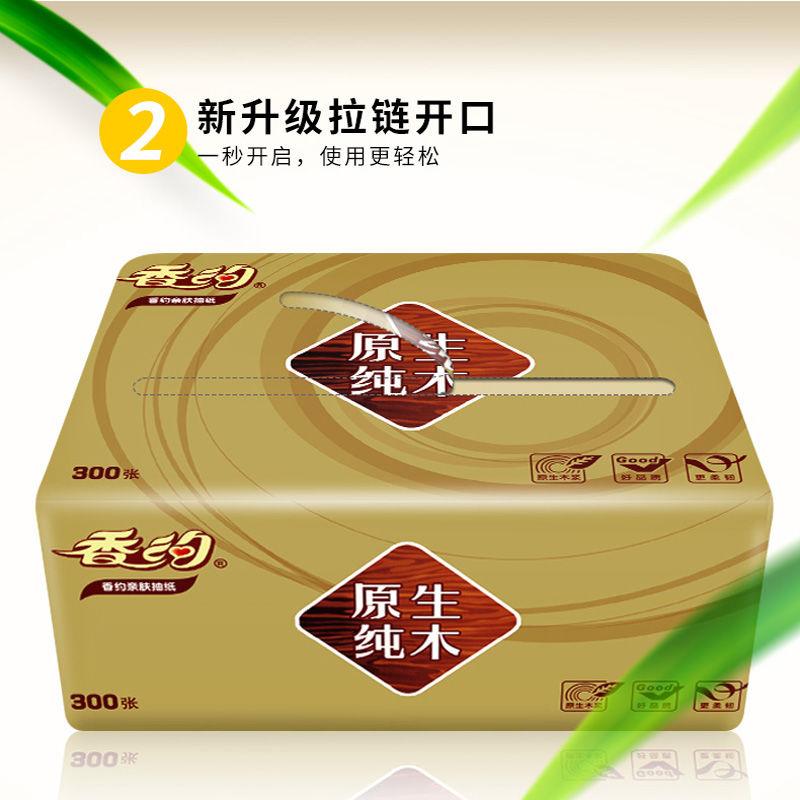 香约40包/10包抽纸整箱纸巾餐巾纸纸抽卫生纸原木家用面巾纸