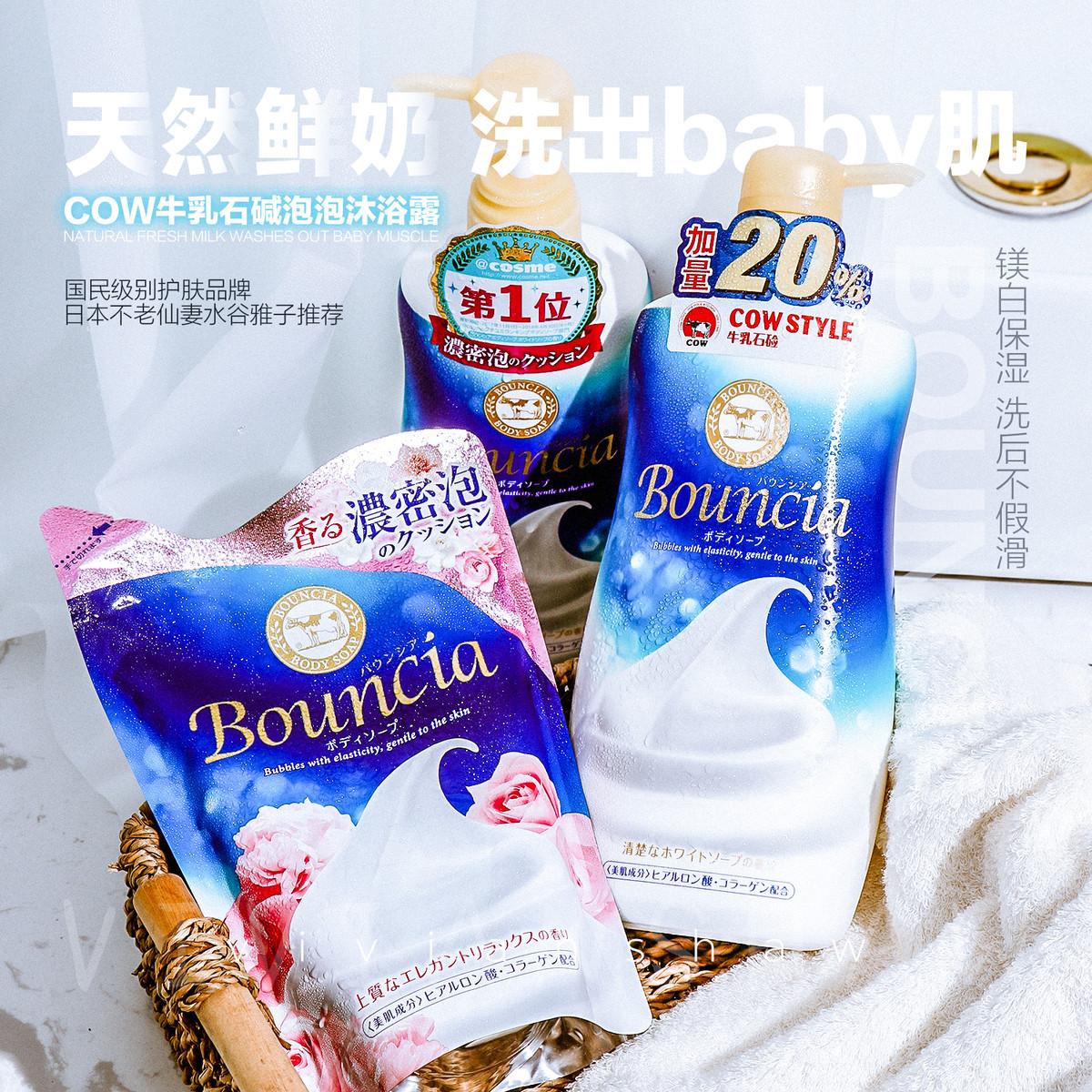 日本正品 cow牛乳石鹼bouncia沐浴露 550ml 深層美白淡化黑色素