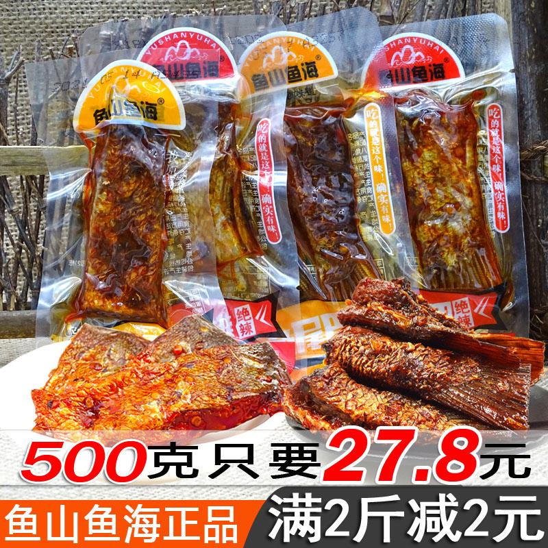 鱼山鱼海鱼尾500g湖南特产手撕鱼排香辣鱼干下巴麻辣休闲零食小吃