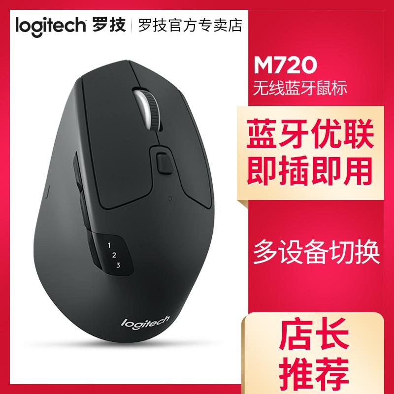 Logitech/羅技M720/M705多裝置無線藍芽優聯雙模式辦公商務滑鼠