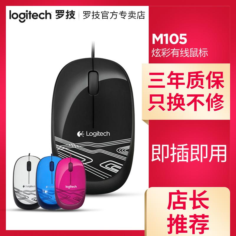 羅技M105有線光電滑鼠筆記本臺式USB男女生便攜辦公m100r升級款