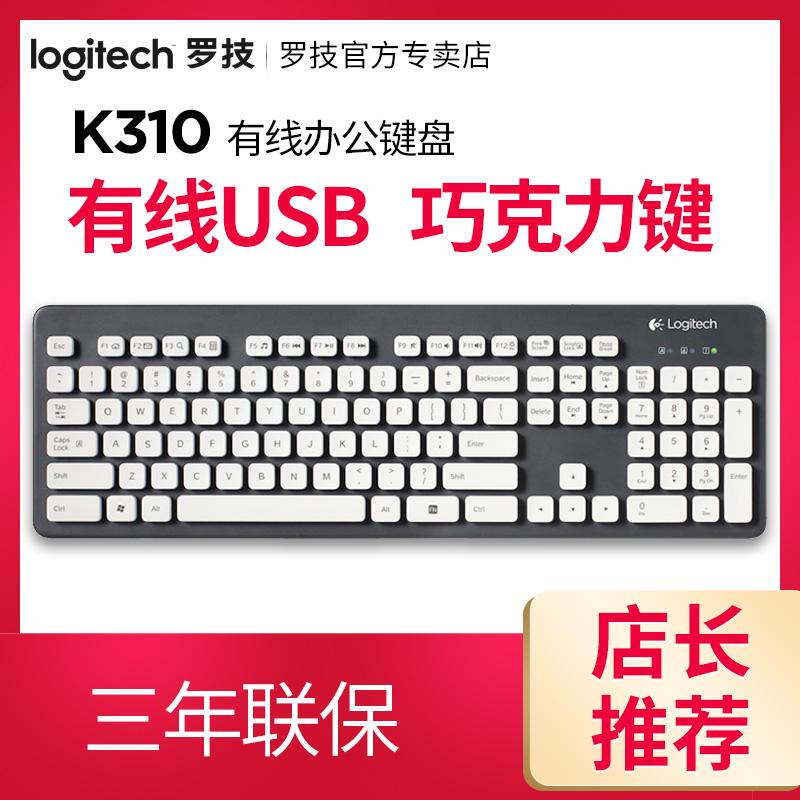 羅技K310有線鍵盤 辦公可水洗有線USB防水筆記本臺式電腦有線鍵盤
